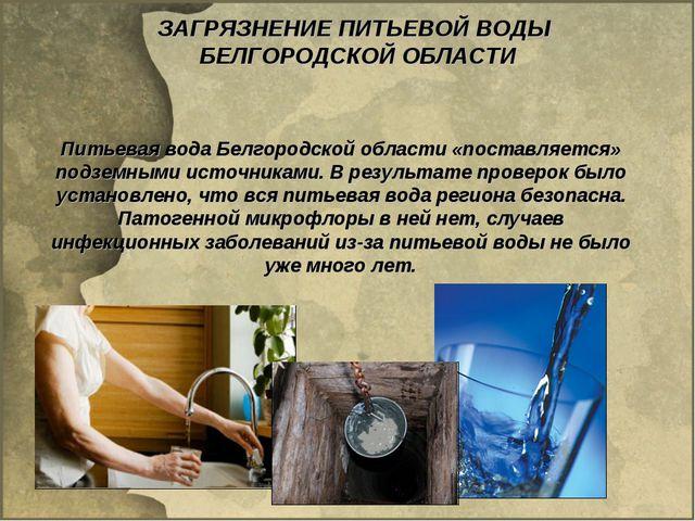 ЗАГРЯЗНЕНИЕ ПИТЬЕВОЙ ВОДЫ БЕЛГОРОДСКОЙ ОБЛАСТИ Питьевая вода Белгородской обл...