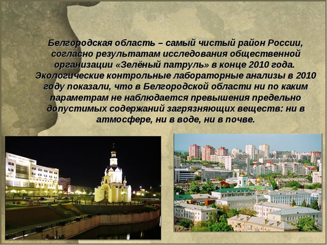 Белгородская область – самый чистый район России, согласно результатам исслед...