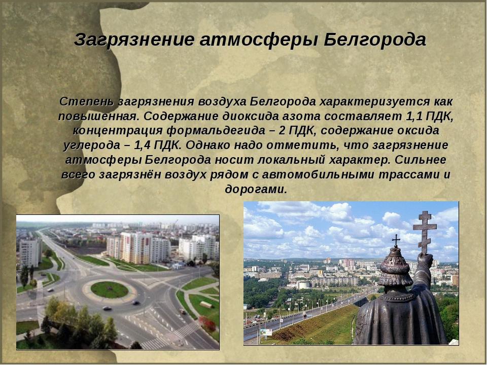 Загрязнение атмосферы Белгорода Степень загрязнения воздуха Белгорода характе...