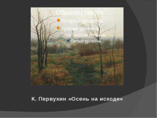 К. Первухин «Осень на исходе»