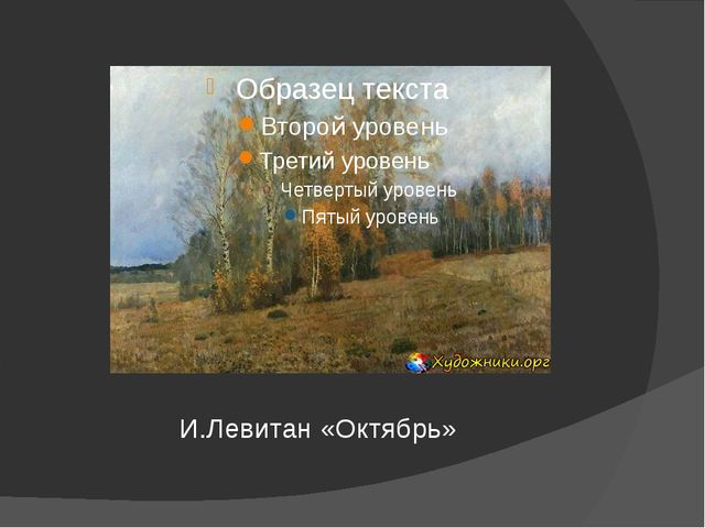 И.Левитан «Октябрь»