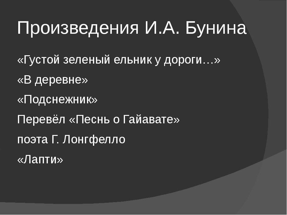 Произведения И.А. Бунина «Густой зеленый ельник у дороги…» «В деревне» «Подсн...