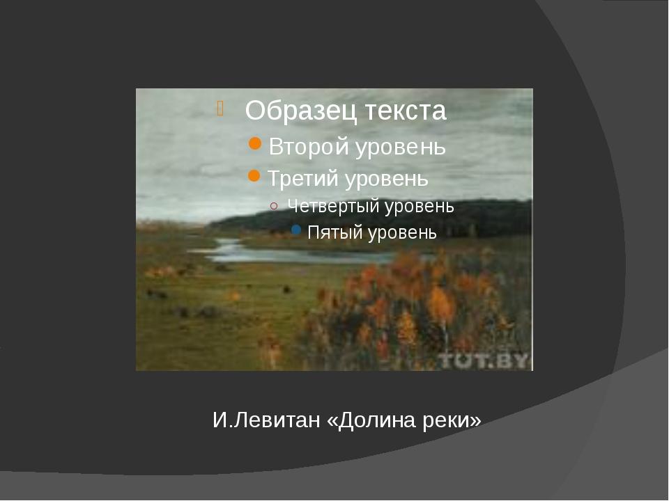 И.Левитан «Долина реки»