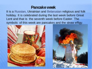 Pancake week It is a Russian, Ukrainian and Belarusian religious and folk ho