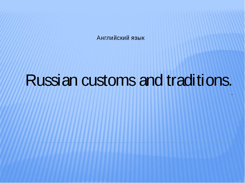 Russian customs and traditions. . Английский язык