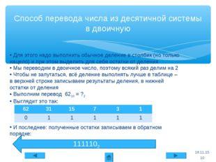 * Способ перевода числа из десятичной системы в двоичную Для этого надо выпол