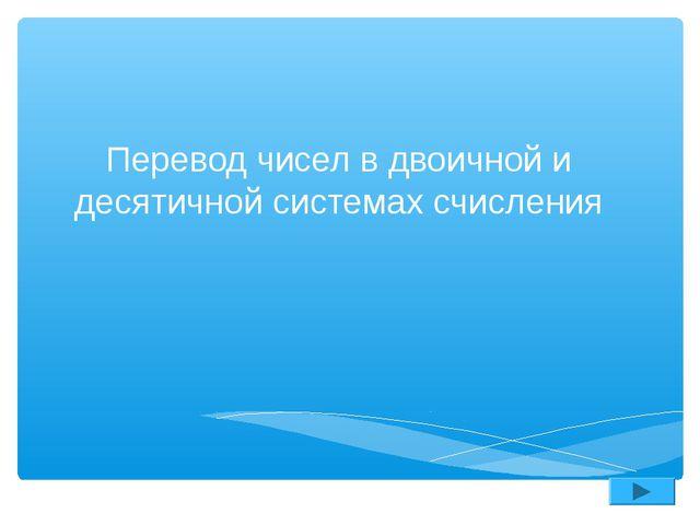 """Перевод чисел в двоичной и десятичной системах счисления МОУ """"Ярополецкая СОШ..."""