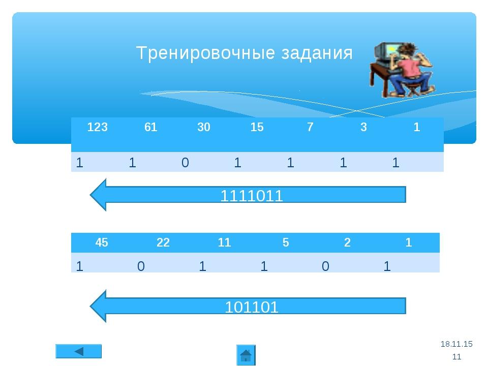* Тренировочные задания 101101 * Способ перевода числа из десятичной системы...