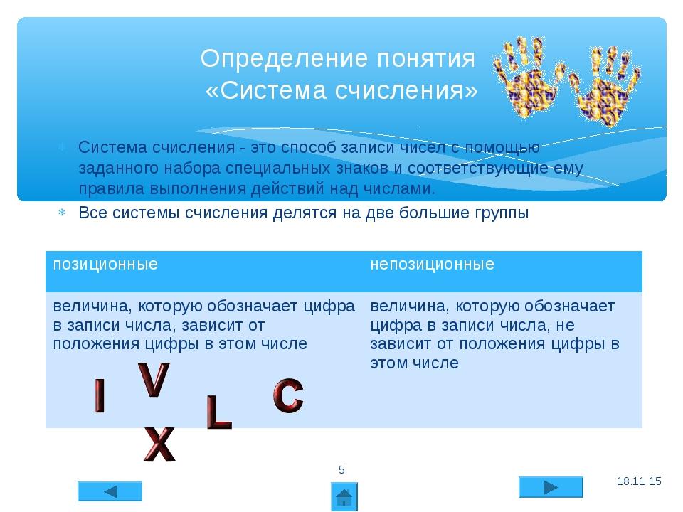 Система счисления - это способ записи чисел с помощью заданного набора специа...