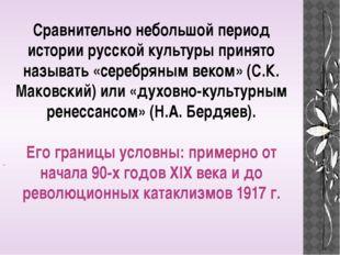 Сравнительно небольшой период истории русской культуры принято называть «сере