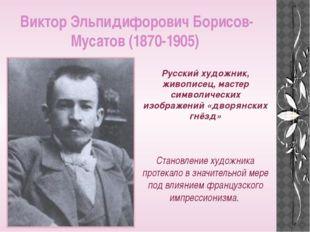 Виктор Эльпидифорович Борисов-Мусатов (1870-1905) Русский художник, живописец
