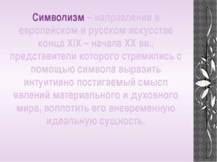 Символизм – направление в европейском и русском искусстве конца XIX – начала