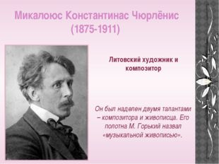 Микалоюс Константинас Чюрлёнис (1875-1911) Литовский художник и композитор Он