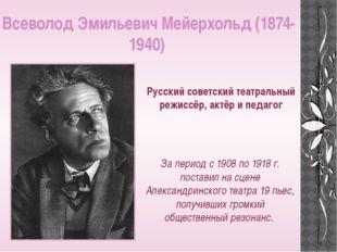Всеволод Эмильевич Мейерхольд (1874-1940) Русский советский театральный режис