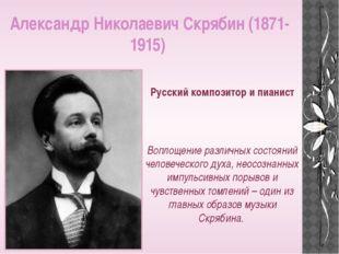 Александр Николаевич Скрябин (1871-1915) Русский композитор и пианист Воплоще