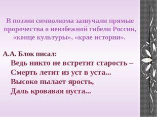 В поэзии символизма зазвучали прямые пророчества о неизбежной гибели России,