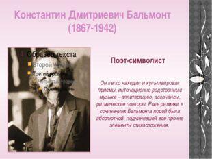 Константин Дмитриевич Бальмонт (1867-1942) Поэт-символист Он легко находил и