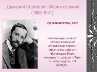 Дмитрий Сергеевич Мережковский (1866-1941) Русский писатель, поэт Значительну