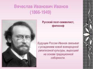 Вячеслав Иванович Иванов (1866-1949) Русский поэт-символист, философ Будущее