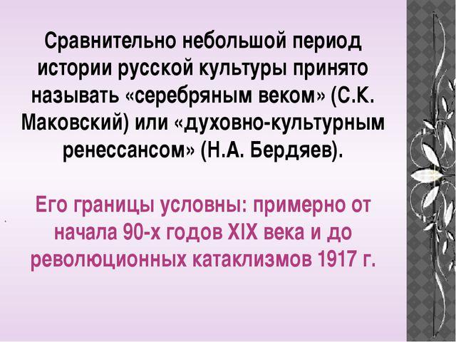 Сравнительно небольшой период истории русской культуры принято называть «сере...