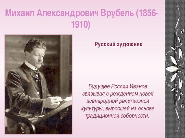 Михаил Александрович Врубель (1856-1910) Русский художник Будущее России Иван...