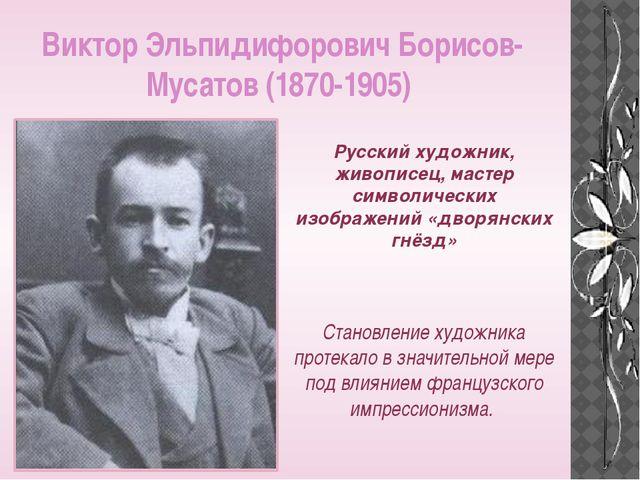 Виктор Эльпидифорович Борисов-Мусатов (1870-1905) Русский художник, живописец...