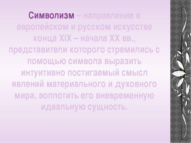 Символизм – направление в европейском и русском искусстве конца XIX – начала...