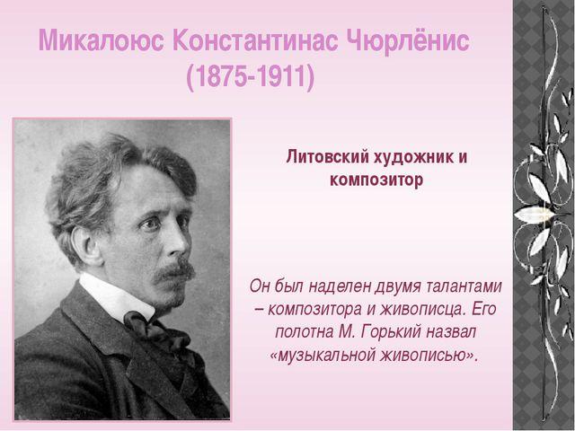 Микалоюс Константинас Чюрлёнис (1875-1911) Литовский художник и композитор Он...