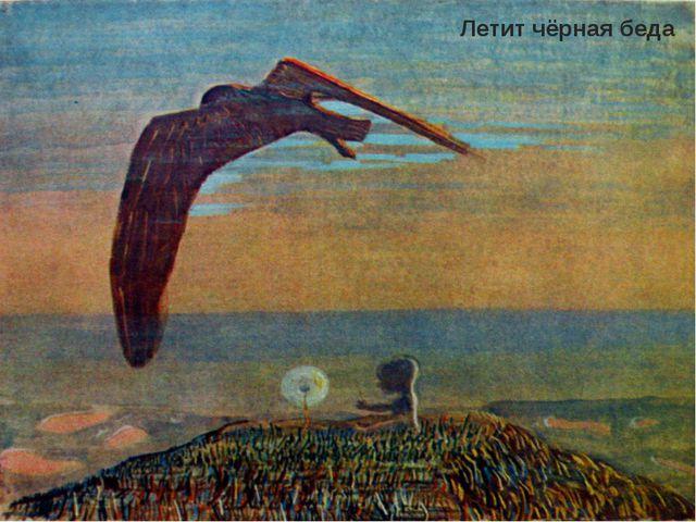 Сюжетные картины Прошлое Весть Летит чёрная беда