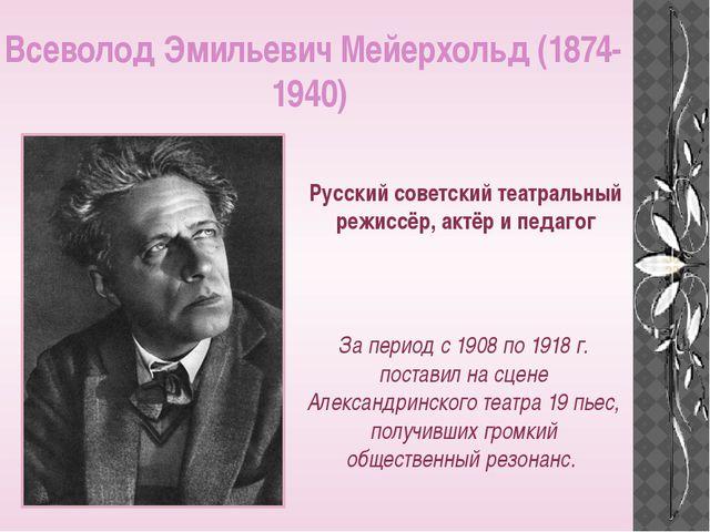 Всеволод Эмильевич Мейерхольд (1874-1940) Русский советский театральный режис...