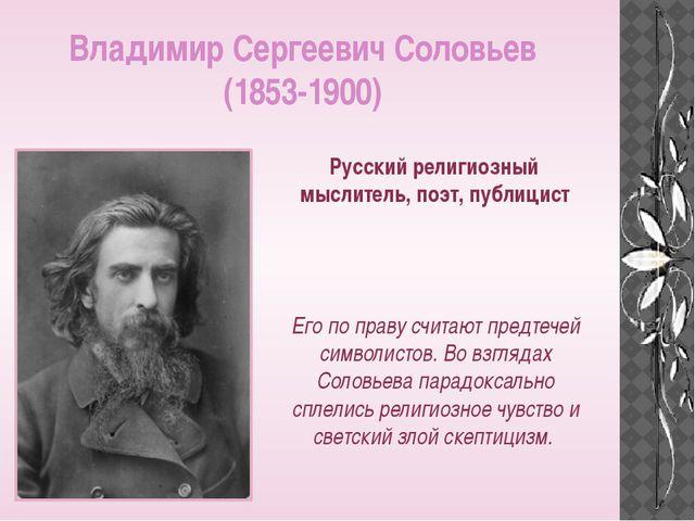 Владимир Сергеевич Соловьев (1853-1900) Русский религиозный мыслитель, поэт,...
