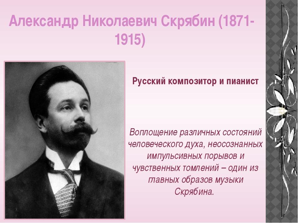 Александр Николаевич Скрябин (1871-1915) Русский композитор и пианист Воплоще...
