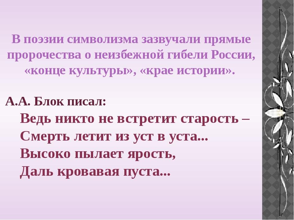 В поэзии символизма зазвучали прямые пророчества о неизбежной гибели России,...