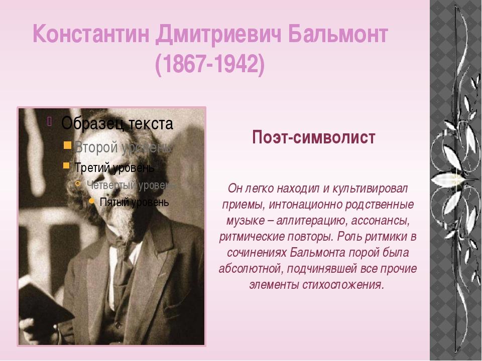Константин Дмитриевич Бальмонт (1867-1942) Поэт-символист Он легко находил и...
