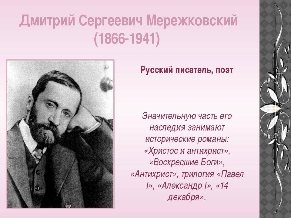 Дмитрий Сергеевич Мережковский (1866-1941) Русский писатель, поэт Значительну...
