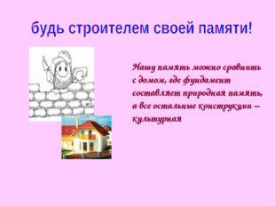 Нашу память можно сравнить с домом, где фундамент составляет природная память