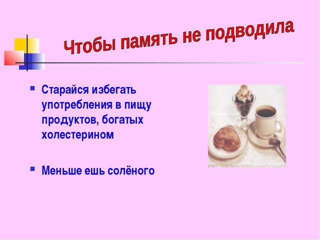Старайся избегать употребления в пищу продуктов, богатых холестерином Меньше...