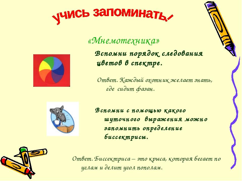 «Мнемотехника» Вспомни порядок следования цветов в спектре. Ответ. Каждый охо...