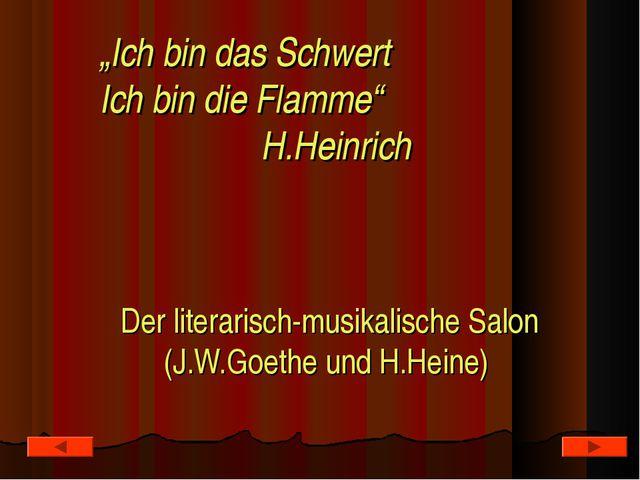 """Der literarisch-musikalische Salon (J.W.Goethe und H.Heine) """"Ich bin das Schw..."""