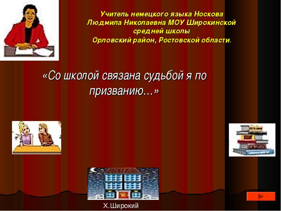 Учитель немецкого языка Носкова Людмила Николаевна МОУ Широкинской средней шк...