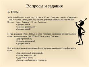 Вопросы и задания 4. Тесты: А) Доходы Иванова в этом году составили 10 тыс.,