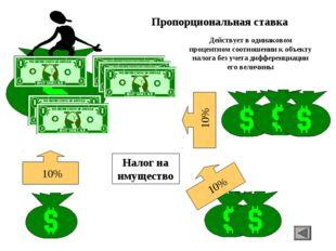 Пропорциональная ставка Действует в одинаковом процентном соотношении к объек