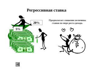 Регрессивная ставка Предполагает снижение величины ставки по мере роста доход