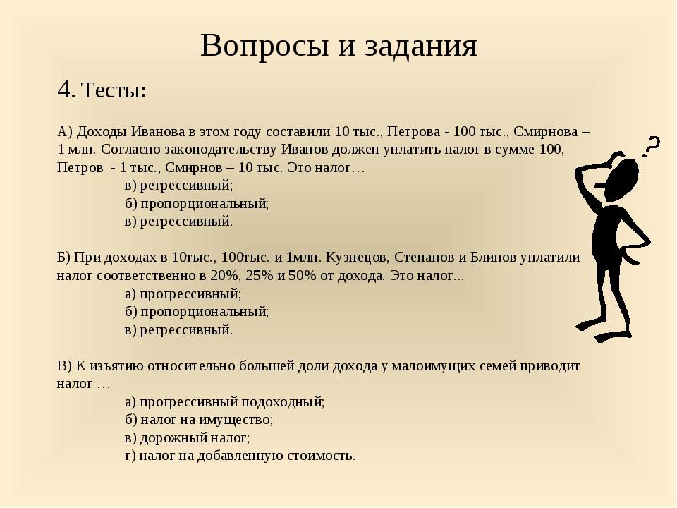 Вопросы и задания 4. Тесты: А) Доходы Иванова в этом году составили 10 тыс.,...