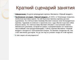 Краткий сценарий занятия Оформление: На доске репродукция картины Малевича «Ч