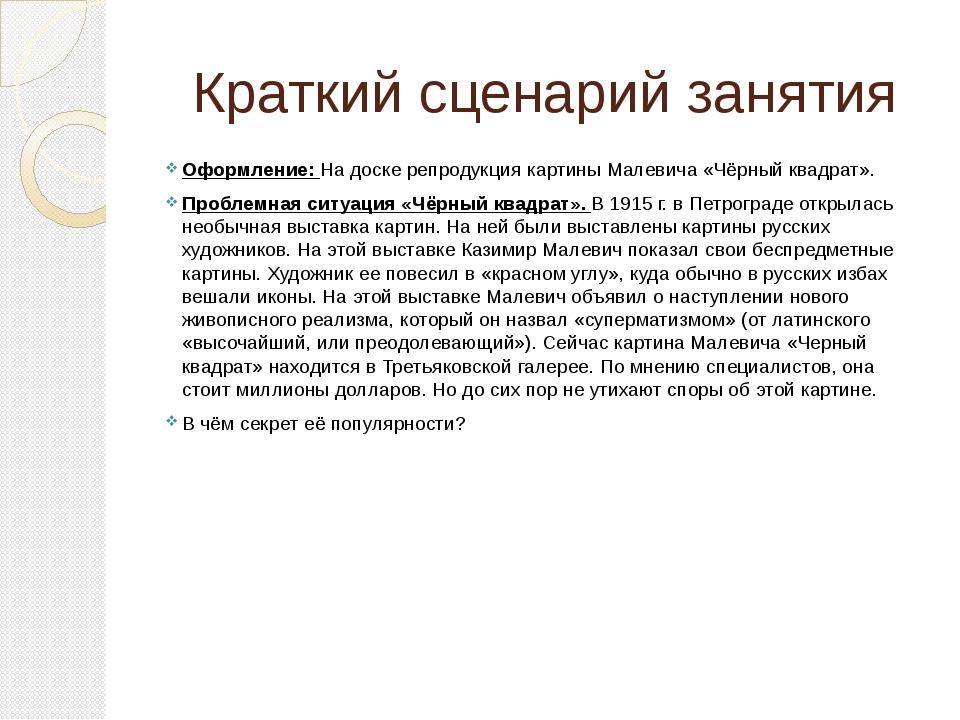 Краткий сценарий занятия Оформление: На доске репродукция картины Малевича «Ч...