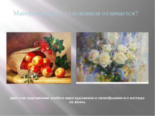 Цвет стал выражением особого мира художника и своеобразием его взгляда на жиз