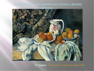 «Художнику надо научиться строить форму цветом» П. Сезанн. Натюрморт с драпир