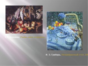 К.А. Коровин. Рыбы, вино и фрукты И. Э. Грабарь. Неприбранный стол. 1907