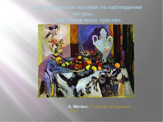 …выбор красок основан на наблюдении натуры, «на опыте моих чувств». А. Матисс...